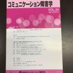 日本コミュニケーション障害学会の学会誌に寄稿した論文が完成しました。「肢体不自由児・者のためのICT活用とその課題」