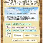 埼玉県自立活動カンファレンス『困難さを支援するテクノロジー活用研修会』