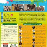 11月5日にやります 重度障害者のための 視線入力シンポジウム in 出雲国