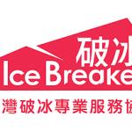 CTGで会った台湾の支援技術のグループ「Ice Breaker」