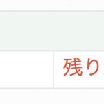 マジカルトイボックス第45回イベント申込状況(2017/10/26)