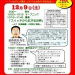 12月9日(土)第4回東海特別支援教育カンファレンスin岐阜に行きます