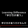 LD(Learning Difference)「学び方が違う」を理解するための動画「ディスレクシア「Dyslexia」」