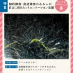 戸山サンライズの情報誌274号の特集は「知的障害・発達障害のある人の自立に向けたコミュニケーション支援」