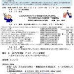 福岡県の南、筑後地区「第4回ICTコミュニケーション研究会」