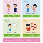 佐賀新聞LIVEより「発達障害判定のアプリ開発 グローディング(佐賀市)」