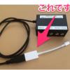 マジカルトイボックス第45回イベント参加の皆さんへ「Lightning – USBカメラアダプタ」購入のご案内
