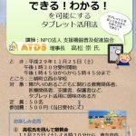 ATDSの高松さんから「さまざまな困りのある子どもたちのできる!わかる!を可能にするタブレット活用法」