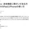 Apple Store名古屋栄でワークショップ「身体機能に障がいがある方のためのiPadとiPhoneの使い方」