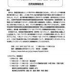 第13回 拡大教科書の在り方に関する公開シンポジウム「iPadを活用したPDF版拡大図書(教科書)」活用実践報告会
