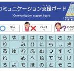 東京新聞の記事より群馬県前橋市「障害者用災害時の支援ボードを作成」