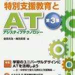 【読書ノート】〔実践〕特別支援教育とAT(アシスティブテクノロジー) 第3集