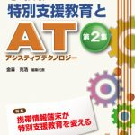 【読書ノート】〔実践〕特別支援教育とAT(アシスティブテクノロジー) 第2集