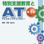 【読書ノート】実践〕特別支援教育とAT(アシスティブテクノロジー) 第1集