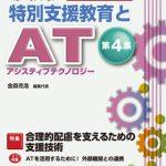 【読書ノート】〔実践〕特別支援教育とAT(アシスティブテクノロジー) 第4集