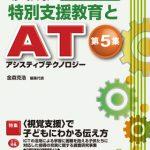 【読書ノート】〔実践〕特別支援教育とAT(アシスティブテクノロジー) 第5集
