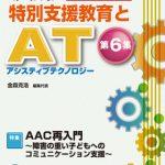 【読書ノート】〔実践〕特別支援教育とAT(アシスティブテクノロジー) 第6集