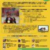 1月28日(日)岩手県立大学にて「伊藤史人氏 日本賞受賞記念凱旋講演会」