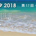 4月14日(土)〜15日(日)はキッズフェスタ2018