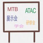 2018年のAT・ICT関係の研修会・展示会(2018.1.19版)