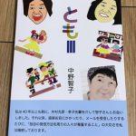 読書ノート「ともⅢ(さん)」