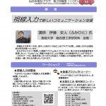 2月3日(土)楽暮プロジェクト「視線入力で新しいコミュニケーション支援」