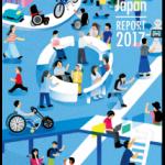 DO-IT Japan2017年の年次報告が出ました