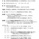 3月3日(土)【佐賀のLAN 第3回研修会】