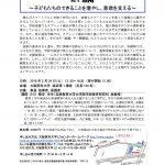 大阪医科大学LDセンター2月24日(土)「発達障害のある子どもたちのための ICT 活用 ~子どもたちのできることを増やし、意欲を支える~」