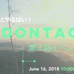 6月16日(土)はDONTAC