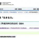 文部科学省「小・中学校学習指導要領Q&A(平成30年2月13日時点)」