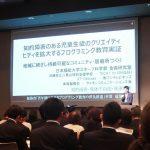 総務省「教育の情報化フォーラム」発表会が終わりました。